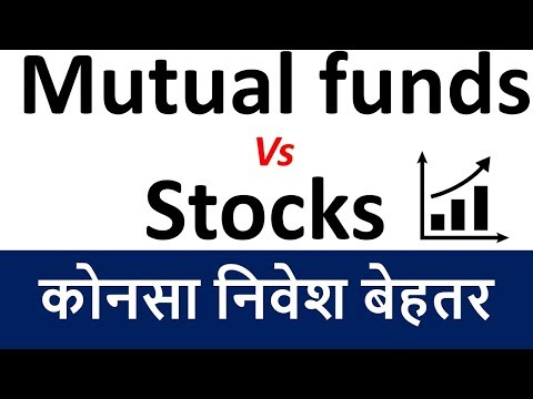 Mutual funds Investment vs Stocks | Mutual funds vs Share market | Mutual funds vs Stock market |