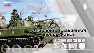 ქართული ჯარი - რუსეთის ახალი სამხედრო დოქტრინა