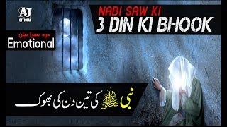 3 Din Ki Bhook - Emotional Bayan | Maulana Tariq Jameel
