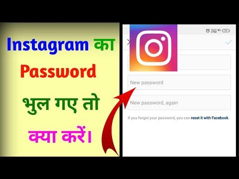 How To Reset Instagram Password In Hindi