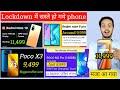 Smartphone price drop in lockdown in india | पहली बार इतना सस्ता | Poco X3-9,499, Note 10-11,499😱🔥