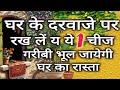 Download घर के पायदान के नीचे चुपचाप रखे 1 चीज, गरीबी भूल जायेगी आपके घर का रास्ता (धनलक्ष्मी) DoorMat #Vastu In Mp4 3Gp Full HD Video