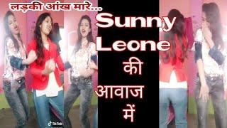 Ladki aankh mare song| ladki aankh marey sunny leone ki aawaj me|funny tik tok video