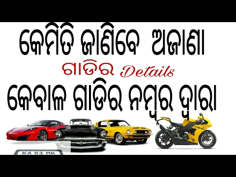 How to Find Owner of Vehicle with Number plate🤔 Odia