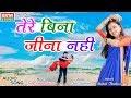 Shital Thakor Tere Bina Jina Nahi Hits Of Shital Thakor Hindi Songs Ekta Sound mp3