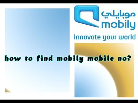 How to find  mobily mobile number كيفية العثور على رقم الجوال موبايلي