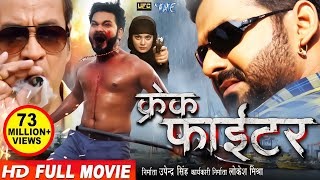 Crack Fighter - क्रेक फाईटर | Pawan Singh, Sanchita, Nidhi Jha | Superhit Bhojpuri Movie 2019