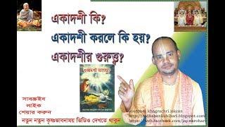 kamika Ekadashi Mahattva -bangali - The Most Popular High Quality