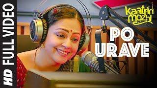 Po Urave Full Video Song   Kaatrin Mozhi   Jyotika   A H Kaashif   Madhan Karky   Radhamohan