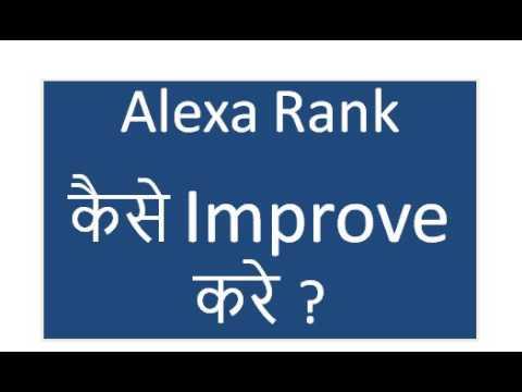 Alexa rank kease Improve kare |  Method for improve alexa rank