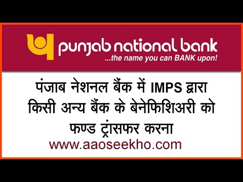 (Hindi)  How to transfer fund from PNB to other bank by IMPS using IFSC code & MMID/Mobile number