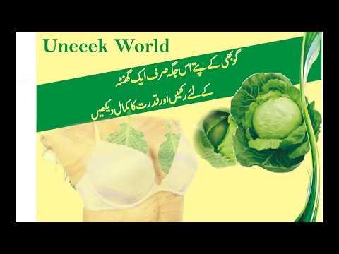 Breast Development by Cabbage - Chaati ki Khoobsurti