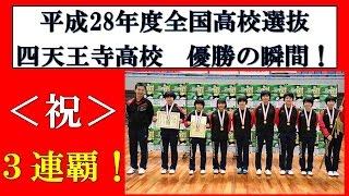 卓球 四天王寺高校 全国高校選抜卓球大会 2017 優勝の瞬間!