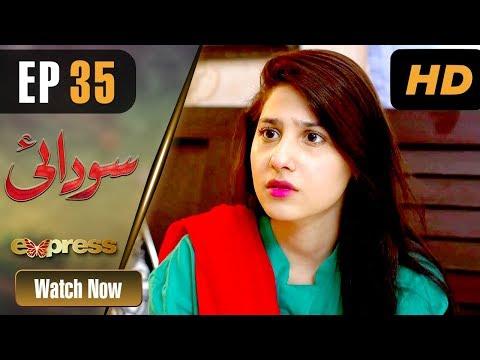 Xxx Mp4 Pakistani Drama Sodai Episode 35 Express Entertainment Dramas Hina Altaf Asad Siddiqui 3gp Sex