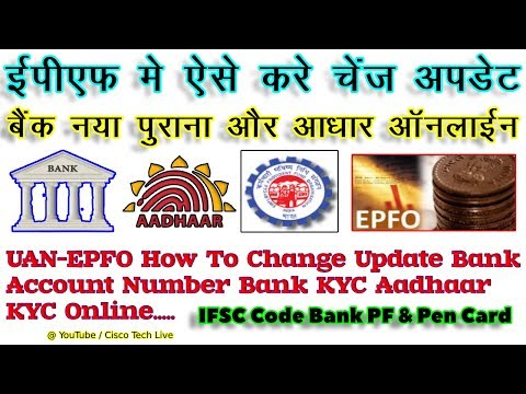 UAN-EPFO How To Change Update Bank Account Number Bank KYC Aadhaar KYC Online