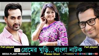 Premer Guri !! Official HD Drama Video !! Shajal Noor !! Nowshin !! Media Plant Present's