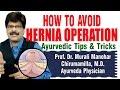 Download  How To Avoid Hernia Operation   Prof. Dr. Murali Manohar Chirumamilla, M.d. (ayurveda)  MP3,3GP,MP4