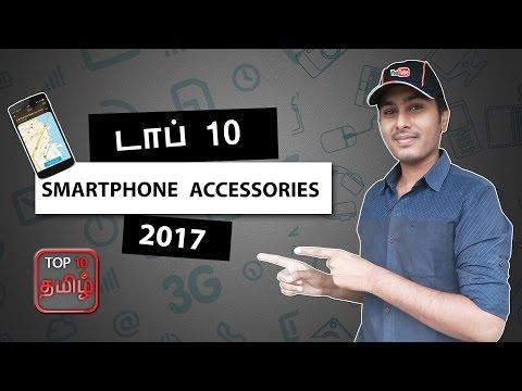 Top 10 Smartphone Accessories 2017 in தமிழ்