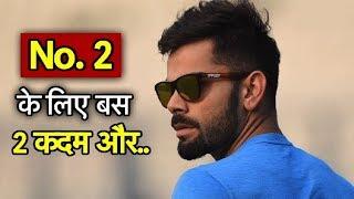 India Eye No.2 Spot In T20 Rankings | Sports Tak