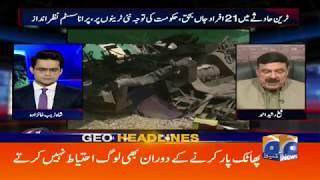 Geo Headlines - 11 PM - 11 July 2019