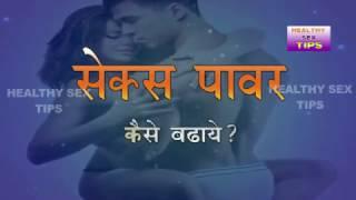 home remedies in hindi to increase your stamina gharelu nuskhe ayurvedic upchar naturally at home