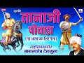Sampoorna Tanaji Powada Sumeet Music