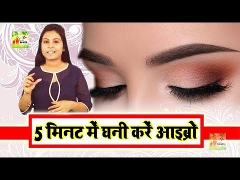 Eyebrow Growth Tips || How To Thick Eyebrows - Beauty Tips || 5 मिनट में घनी करें आईब्रो || Vianet