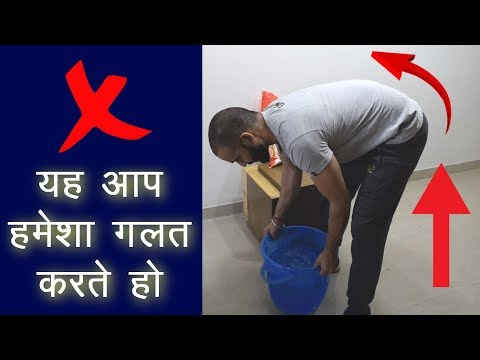 Prevent Slip Disk/Back pain while lifting household items?कमाल का तरीका | 100 % Guaranteed result