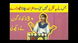 Beautiful speech of little girl for corrupt leaders of pakistan 2017