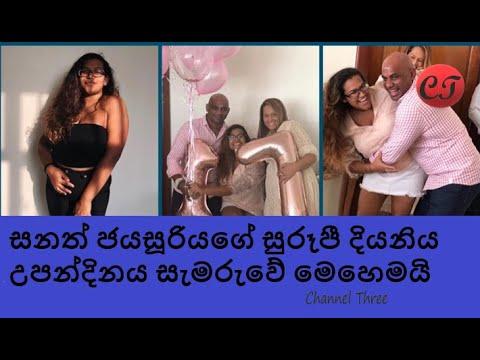 Xxx Mp4 සනත් ජයසූරියගේ සුරූපී දියනිය 17වෙනි උපන්දිනය සැමරුවේ මෙහෙමයි Sanath Jayasuriya Birthday 3gp Sex