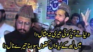 Muhammad Ali Zahoori Qasoori with Company Of Dr Muhammad Tahir ul Qadri - Punjabi Naat