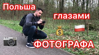 ПОЛЬША ГЛАЗАМИ ФОТОГРАФА. Polska Oczami Fotografa. 📷📷📷