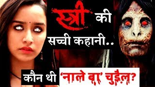 Do You Know STREE Story Is Inspired From A Real Witch Named 'NALE BA' in Bangalore?