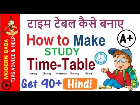 How to make study time table in hindi, Get 90+ | Timetable kaise banaye , Follow kare