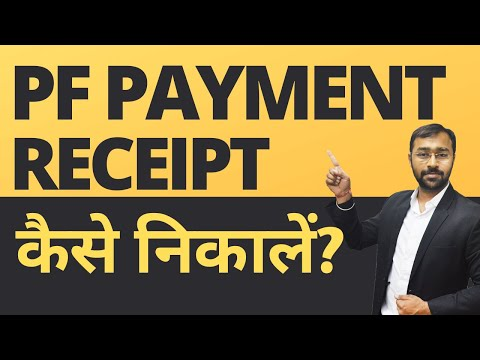 PF Confirmation Slip of online payment | EPF payment receipt
