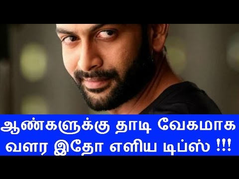 How To Grow Beard Faster Naturally at Home in Tamil | தாடி வேகமாக வளர எளிய வழிகள்