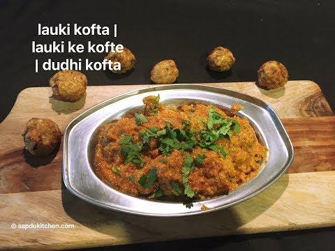 lauki kofta curry recipe | dudhi kofta recipe | ghiya ke kofte | healty bottle gourd recipe