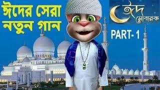 ঈদের সেরা নতুন গান 2019 | ঈদ মোবারক | Eid Song 2019 By Talking Tom