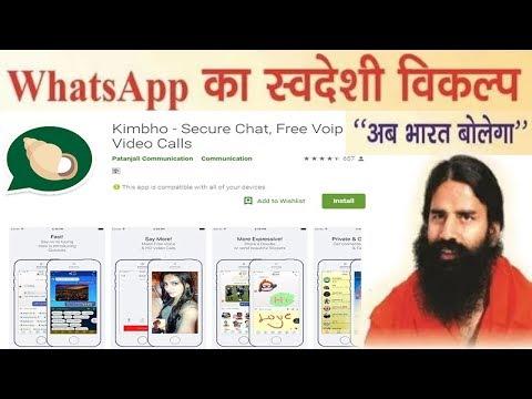 मैसेजिंग ऐप KIMBHO, व्हाट्सऐप को मिलेगी टक्कर, किम्भो ऐप में क्या है खास?बाबा रामदेव ने लॉन्च किया