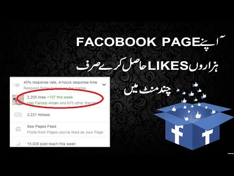 10,000 facebook page likes for your facebook fan page in five minutes[2017 working method]