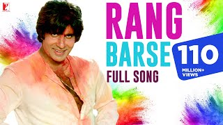 रंग बरसे | Rang Barse | Full Song | Silsila | Amitabh Bachchan | Rekha | होली 2019
