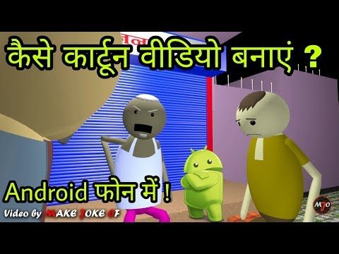 Make Joke Of - Make Animated Cartoon Video on Android by Indian Tech