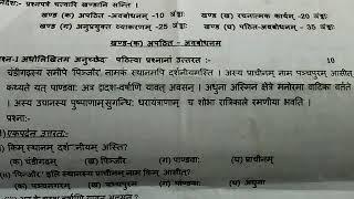 Sanskrit 8th Class Final Latest Question Paper Must Watch