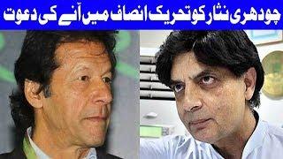 Imran invites PML-N leader Chaudhry Nisar to join PTI | Dunya News