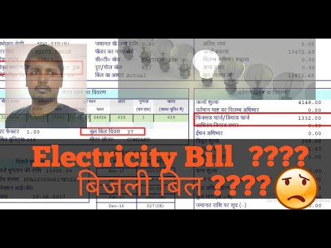 Know About Your Electricity Bill, Tariff, Sanction Load, Due date, energy charge, fixed charge