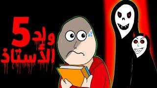 Download قصتي مع الاستاذ المجنون في المدرسة (الجزء الخامس والأخير) Video