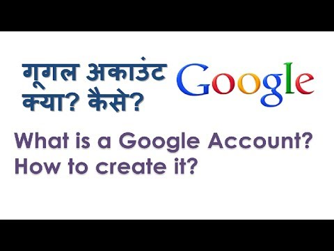 Google Account in Hindi. Google par naya khata kaise kholte hain? गूगल अकाउंट कैसे बनाते हैं?