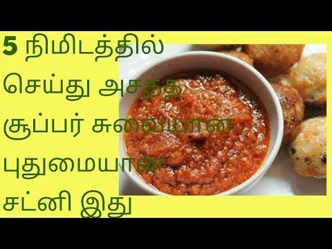 How to prepare red chutney in 5 minutes in tamil / 5 minutes chutney seivathu eppadi