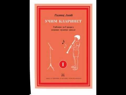 Clarinet Music by Radivoj Lazić and Vlastimir Peričić