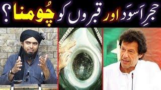 Hajer-e-ASWAD aur QABRON ko CHOOMNAY main FARAQ ??? Reply ULMA ! ! ! (Engineer Muhammad Ali Mirza)